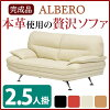 Sofa materials: It includes the genuine leather / 合皮 leather ivory Al vero postage!