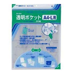 (業務用セット) コレクト 透明ポケット OPP0.06mm厚 CF-440L 20枚入 【×10セット】 送料込!