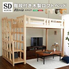 階段付き 木製ロフトベッド セミダブル (フレームのみ) ホワイトウォッシュ ベッドフレーム【代引不可】 送料込!