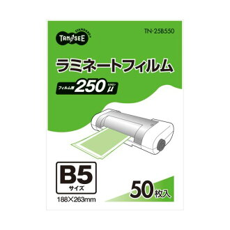 (Summary) TANOSEE laminating film B5 gross type (glossy stock) 250-1 Pack (50 sheets) free shipping!