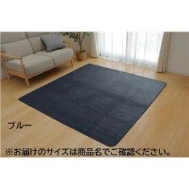 ラグマット カーペット 1.5畳 洗える 抗菌 防臭 無地 『ピオニー』 ブルー 約130×185cm (ホットカーペット対応) 送料込!