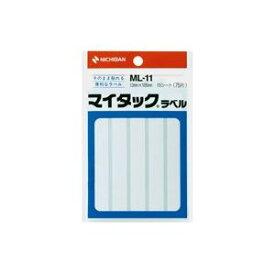 (業務用200セット) ニチバン ラベルシール/マイタック ラベル 【白無地/一般】 ML-11 送料込!