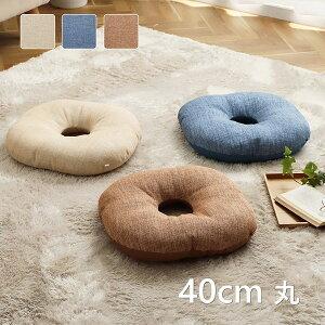クッション 円座 円座クッション 無地 シンプル ブルー 約43cm丸