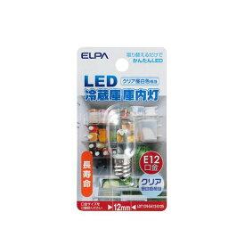 (業務用セット) ELPA LED冷蔵庫庫内灯 E12 クリア昼白色 LDT1CN-G-E12-G125 【×10セット】 送料込!