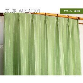 ストライプ柄 遮光カーテン / 2枚組 100×200cm グリーン / 形状記憶 洗える 『ミュール』 九装 送料込!