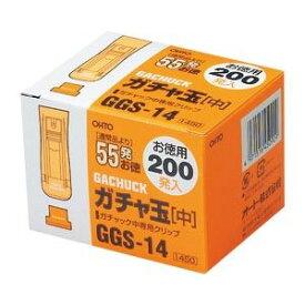 (業務用セット) オート ガチャ玉 中 GGS-14 200個入 【×3セット】 送料込!