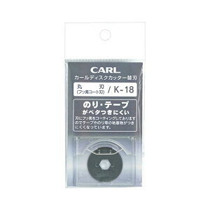 (まとめ) カール事務器 ディスクカッター替刃 フッ素コート刃 K-18 1枚 【×10セット】 送料込!