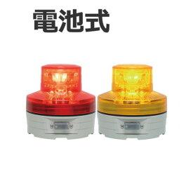 日恵製作所 電池式小型LED回転灯 ニコUFO VL07B-003A 乾電池式 Ф76 防滴 赤【代引不可】 送料込!