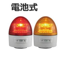 日恵製作所 電池式LED回転灯 ニコカプセル VL11B-003A 乾電池式 Ф118 防滴 黄【代引不可】 送料無料!