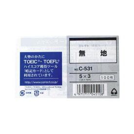 (業務用セット) コレクト 情報カード 無地 C-531 100枚入 【×5セット】