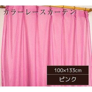 カラー レースカーテン/ミラーレース 【100cm×133cm ピンク】 2枚組 洗える アジャスターフック付き 『セルバ2』