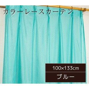 カラー レースカーテン/ミラーレース 【100cm×133cm ブルー】 2枚組 洗える アジャスターフック付き 『セルバ2』