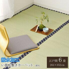 い草 上敷き はっ水 カーペット 無地 『撥水 湖水』 江戸間6畳(約261×352cm) 送料込!