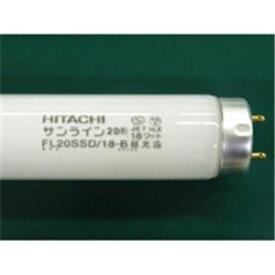 (業務用5セット) 日立 蛍光灯 照明器具 20W型 FL20SSD/18B昼光色 送料込!