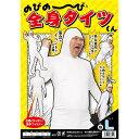 【パーティ・宴会・コスプレ】 のびのび全身タイツくん 白 L