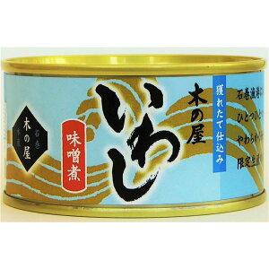 いわし味噌煮/缶詰セット 【6缶セット】 賞味期限:常温3年間 『木の屋石巻水産缶詰』