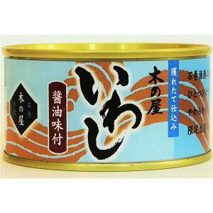 いわし醤油味付/缶詰セット 【6缶セット】 賞味期限:常温3年間 『木の屋石巻水産缶詰』
