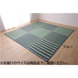 い草ラグ カーペット ラグマット 4.5畳 はっ水 『撥水ラスター』 ブルー 約240×240cm (中:ウレタン8mm) 送料込!