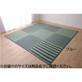 い草ラグ カーペット ラグマット 6畳 はっ水 『撥水ラスター』 ブルー 約240×320cm (中:ウレタン8mm) 送料込!