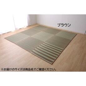 い草ラグ カーペット ラグマット 6畳 はっ水 『撥水ラスター』 ブラウン 約240×320cm (中:ウレタン8mm) 送料込!