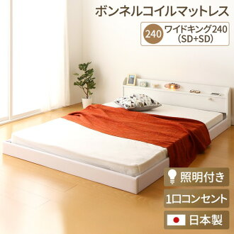 "The ""Tonarine"" トナリネホワイト white postage includes floor bed wide king size 240cm (SD+SD) with the connection bed lighting made in Japan (with the Bonn flannel coil mattress)!"