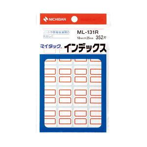 (業務用2セット) ニチバン マイタックインデックス ML-131R 10袋 送料込!
