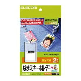 (まとめ)エレコム なまえキーホルダー(長方形型) EDT-NMKH2【×5セット】 送料込!