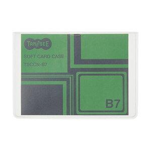 (まとめ)TANOSEE ソフトカードケース B7 半透明(梨地クリア) 再生オレフィン製 1セット(20枚) 【×5セット】 送料込!
