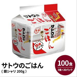 (まとめ)サトウのごはん (100食:5食×20パック)銀シャリ200g 送料込!