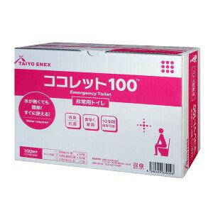 非常用トイレ/簡易トイレ 【100回分】 A4サイズ シュリンク包装 『ココレット100』 〔災害時 避難グッズ 備蓄〕 送料無料!