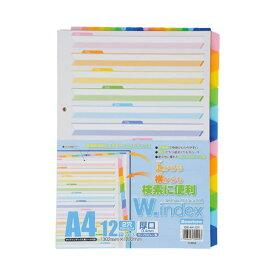 (まとめ) ビュートン ダブルインデックス12山1組 IDX-A4-12Y【×10セット】 送料込!
