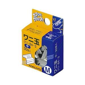 (まとめ)コクヨ ワニ玉 中 クリ-84-3 1セット(300個:30個×10パック)【×5セット】 送料無料!