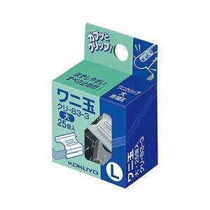 (まとめ)コクヨ ワニ玉 大 クリ-83-3 1セット(250個:25個×10パック)【×5セット】 送料無料!