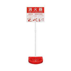 (まとめ) 日本ドライケミカル 消火器設置台(エクスチン・スタンド)N-2【×5セット】 送料込!