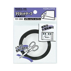 (まとめ)コクヨ マグネットテープ(粘着剤付)幅10mm×1m マク-350 1セット(10個)【×2セット】 送料込!