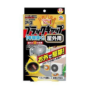 (まとめ)アース製薬 ブラックキャップ 屋外用 1パック(8個) 【×5セット】 送料込!