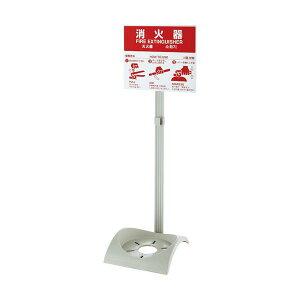 (まとめ)初田製作所 消火器設置台 エコベース N58959060 1台 【×3セット】 送料込!