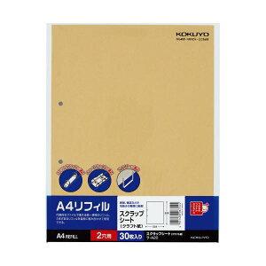 コクヨ A4リフィル スクラップシートA4タテ 2穴 片面ポケット ラ-A20 1セット(300枚:30枚×10パック) 送料込!