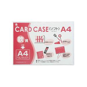 (まとめ)小野由 軟質カードケース(A4)OC-SA-4 1枚 【×30セット】 送料込!
