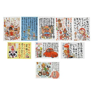 326(ミツル)ことナカムラミツルのポストカード。ナカムラミツル絵葉書 20枚セット 送料込!
