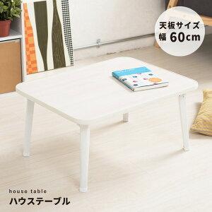 ハウステーブル(60)(ホワイト/白) 幅60cm×奥行45cm 折りたたみローテーブル/折れ脚/木目/軽量/コンパクト/完成品/NK-60 送料込!