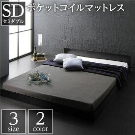ベッド 低床 ロータイプ すのこ 木製 一枚板 フラット ヘッド シンプル モダン ブラック セミダブル ポケットコイルマットレス付き 送料込!