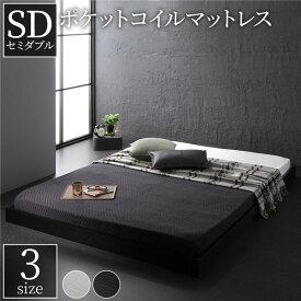 ベッド 低床 ロータイプ すのこ 木製 コンパクト ヘッドレス シンプル モダン ブラック セミダブル ポケットコイルマットレス付き 送料込!