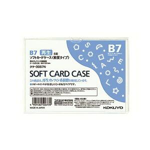 (まとめ)コクヨ ソフトカードケース(軟質) B7クケ-3057N 1枚 【×100セット】 送料込!