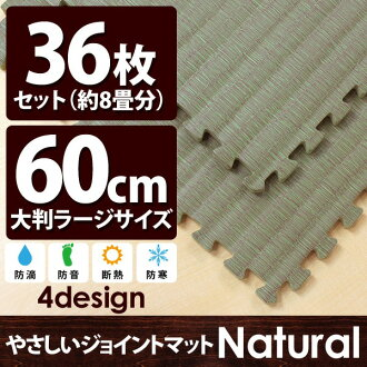 Friendly joint mat natural set of about 8-mat large body size (large) 36-mat solid!