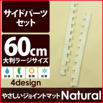 Friendly joint mat natural about 8 minutes parted large (60 cm x 60 cm) white wood (white wood) [matte baby mat, large cushions]