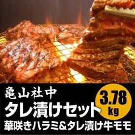 亀山社中 タレ漬け焼肉・BBQセット 華咲きハラミ&華咲きひとくち牛モモ 3.78kg 送料無料!