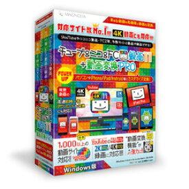 チューブ&ニコ&FC録画11+動画変換PRO Mac版[MAC](TNICO-11M)