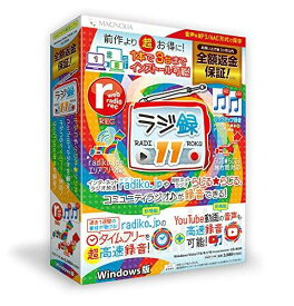 ラジ録11 Windows版(RADI-11W)