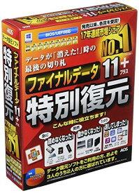 ファイナルデータ11plus 特別復元版(FD10-1)